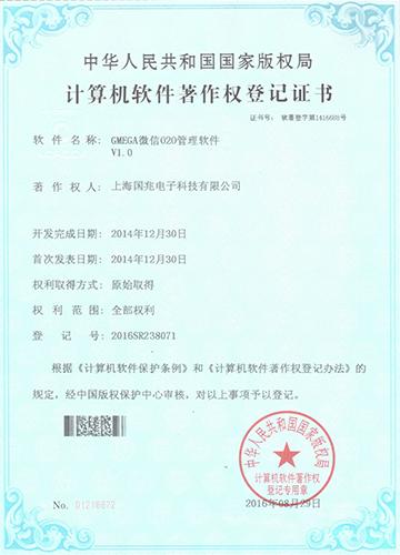 GMEGA微信020营销软件V1.0